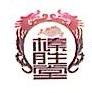 沈阳榛胜堂商贸有限公司 最新采购和商业信息