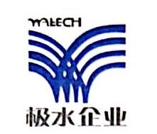 深圳市极水工程顾问有限公司