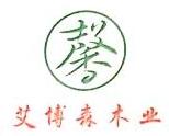 江门市新会区艾博森木制品有限公司