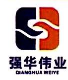 山西强华伟业科工贸有限公司 最新采购和商业信息
