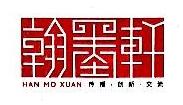 中印翰墨轩(北京)文化有限公司 最新采购和商业信息