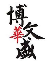 北京博华文盛文化艺术有限公司