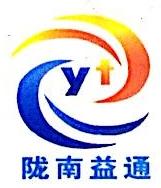 陇南益通汽车销售服务有限公司 最新采购和商业信息