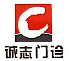 北京诚志门诊部有限公司 最新采购和商业信息
