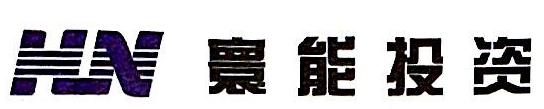 上海寰能投资有限公司 最新采购和商业信息