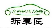 北京循之网络科技有限公司 最新采购和商业信息