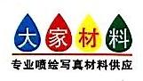 杭州罗兰广告材料有限公司 最新采购和商业信息