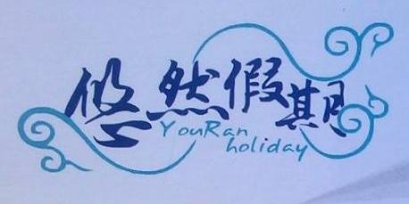 上海厚德旅行社有限公司 最新采购和商业信息