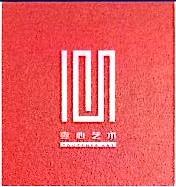 杭州壹心创品文化艺术有限公司