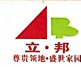 湖南立邦置业发展有限公司 最新采购和商业信息