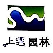 广西上湾园林工程有限公司 最新采购和商业信息