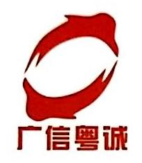 广东广信粤诚工程咨询有限公司 最新采购和商业信息