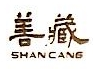 北京善藏商业连锁管理有限公司 最新采购和商业信息