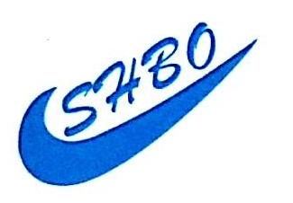 上海实博实业有限公司 最新采购和商业信息