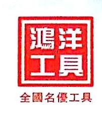 柳州市鸿洋五交化有限公司 最新采购和商业信息