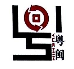 广东闽商股权投资有限公司 最新采购和商业信息