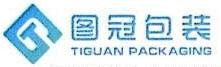 东莞市图冠包装制品有限公司 最新采购和商业信息