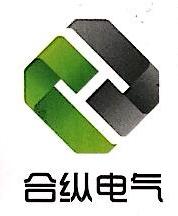 西安合纵电气自动化有限公司 最新采购和商业信息