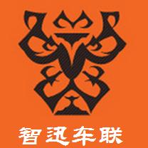 四川智迅车联科技股份有限公司