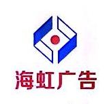 临湘市海虹广告装饰有限公司 最新采购和商业信息