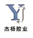 温岭市杰杨工贸有限公司 最新采购和商业信息