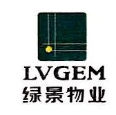 深圳市绿景物业管理有限公司 最新采购和商业信息