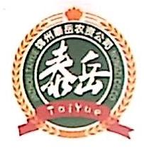 锦州泰岳农业生产资料有限公司 最新采购和商业信息