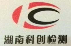 湖南科创高新工程检测有限公司 最新采购和商业信息