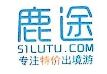 上海鹿奇电子商务有限公司 最新采购和商业信息