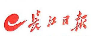 武汉长江快递股份有限公司