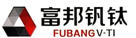 四川省富邦钒钛制动鼓有限公司 最新采购和商业信息
