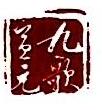 北京九歌宣元旅游文化传播有限公司 最新采购和商业信息