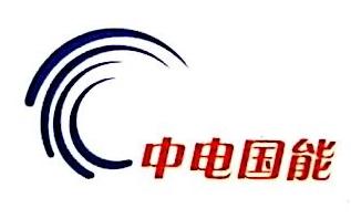江西中电国能电力科技有限责任公司 最新采购和商业信息