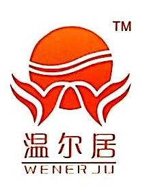 北京温尔居建筑工程有限公司 最新采购和商业信息