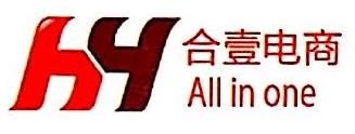 陕西合壹电子商务有限公司 最新采购和商业信息