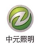 杭州中元照明工程有限公司 最新采购和商业信息