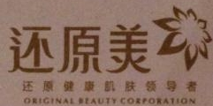 深圳市还原美美容管理顾问有限公司 最新采购和商业信息