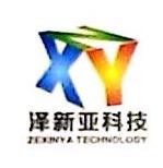 深圳市泽新亚科技有限公司