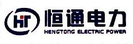 湖南省恒通电力科技发展有限公司 最新采购和商业信息