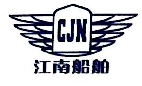 乐清市江南船舶有限公司 最新采购和商业信息