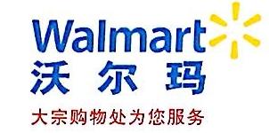 沃尔玛(广西)商业零售有限公司梧州新兴二路分店 最新采购和商业信息
