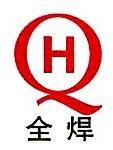 南京全焊金属材料有限公司