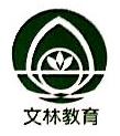 杭州文林教育咨询有限公司 最新采购和商业信息