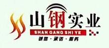 上海山钢实业(集团)有限公司 最新采购和商业信息