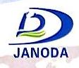 深圳市嘉诺达国际物流有限公司 最新采购和商业信息