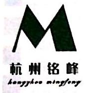 杭州铭峰复合材料有限公司 最新采购和商业信息