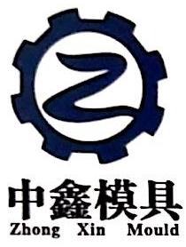 安徽中鑫模具产业发展有限公司