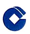 中国建设银行股份有限公司东莞宏伟路支行 最新采购和商业信息