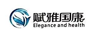 长沙赋雅国康生物科技有限公司 最新采购和商业信息