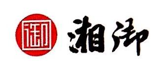 湖南湘御创意文化有限公司